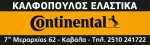 banner KALFOPOULOS